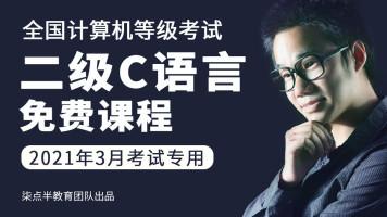【柒点半教育】2021年3月 全国计算机等级考试二级C语言免费课程
