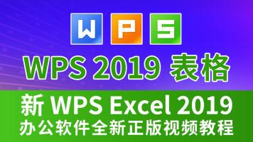 WPS219办公软件表格函数excel视频教程-从入门到精通