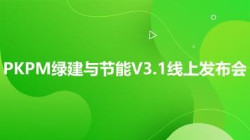 PKPM绿建与节能V3.1线上发布会