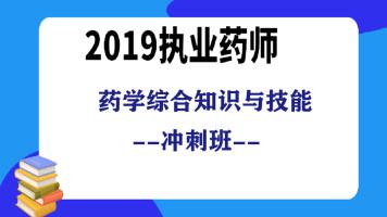 2019执业药师-药学综合知识与技能-冲刺班