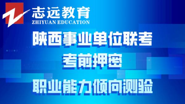 2019年职业能力倾向测验(考前密押班)——陕西事业单位联考