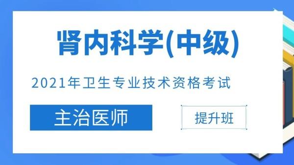 【中级职称】2021年主治医师(临床内科)肾内科学(307)