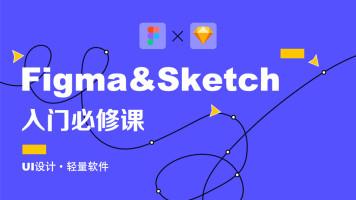 【UI】Figma、Sketch零基础入门视频课