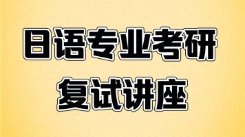 日语专业考研复试经验分享讲座|天津外国语大学(学硕)