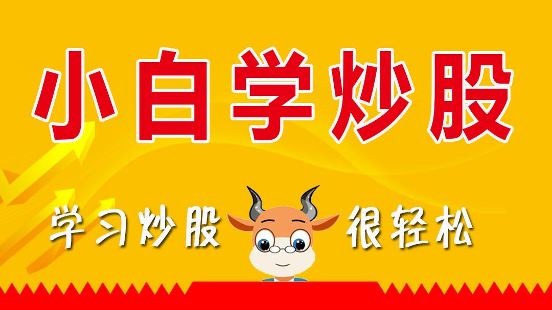 小白学炒股-股票课程-炒股教程