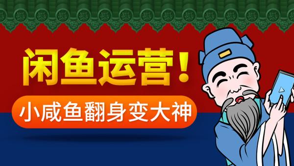 【有好招】闲鱼开店运营培训课程鱼塘推广引流教学0基础创业教程
