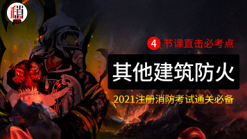 稳稳消防【2021其他建筑防火】