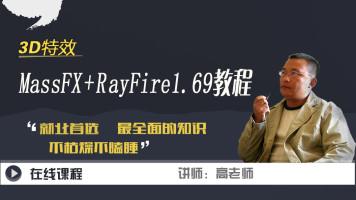 3D特效教程_3dmax_MassFX+RayFire 1.69教程【琅泽老高课堂】