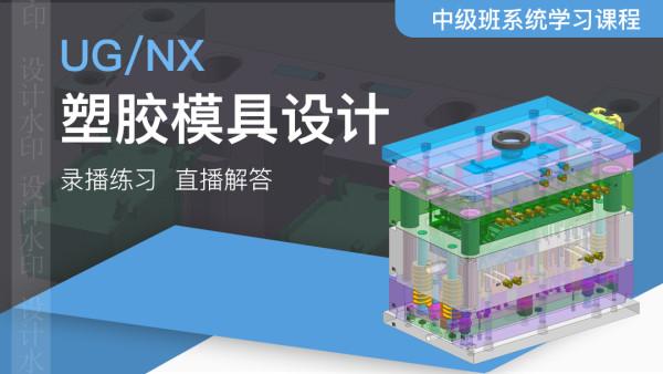 UG/NX中级班模具设计实战VIP课程+录播练习+直播解答+视频批改