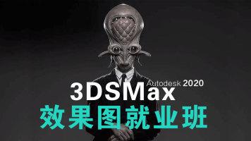 3DMAX2020+VRay5.0室内建模渲染零基础入门到精通全套系统教程