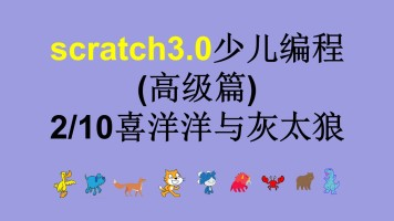 scratch3.0少儿编程(高级篇)2喜洋洋与灰太狼