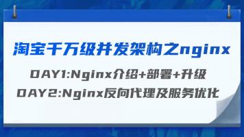 淘宝千万级并发架构之Nginx