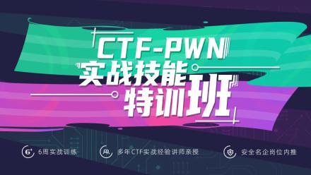 CTF-PWN实战技能特训班