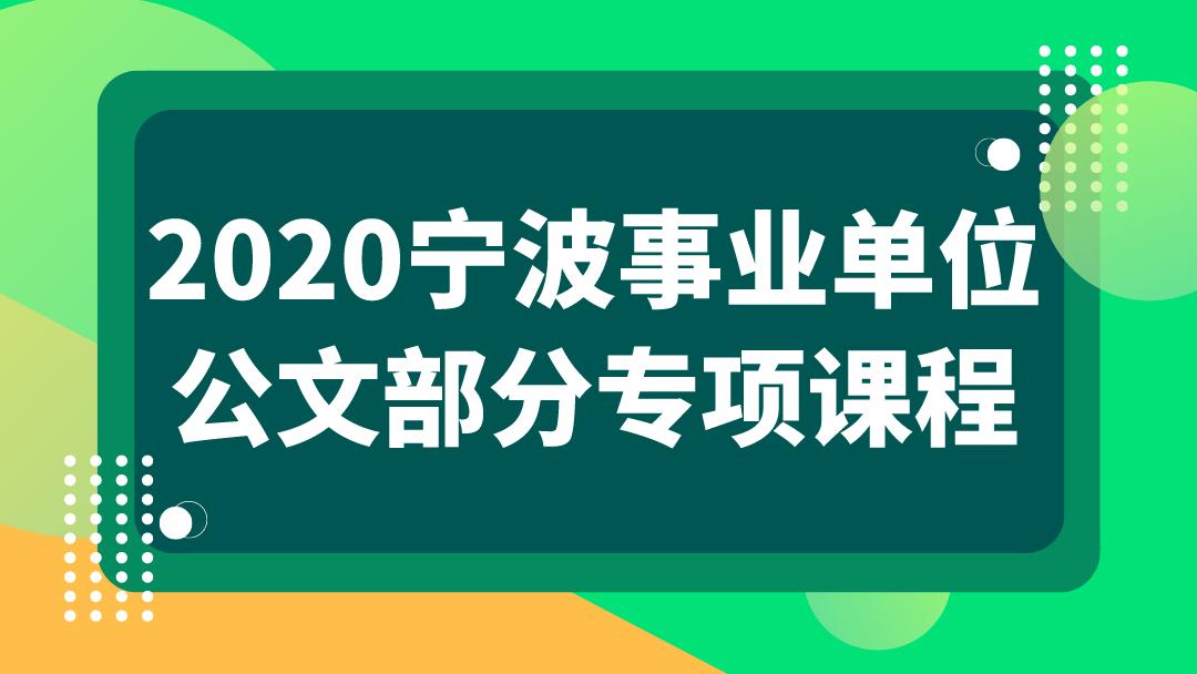 2020宁波事业单位考试—公文部分专项课程