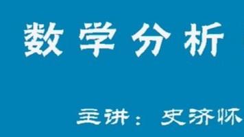 数学分析(高等数学)-全220讲【理工学社】