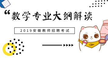 【明尚教育】2019安徽教师招聘数学学科大纲解读