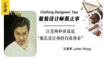 服装设计师那点事