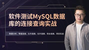 软件测试MySQL数据库的连接查询实战