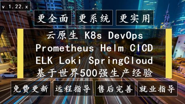 【2021】Kubernetes全栈架构师:基于世界500强的k8s实战课程