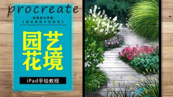 园艺花境iPad手绘速成/植物手绘/花艺手绘/庭院手绘
