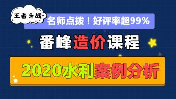番峰带你学水利案例【2020年一级注册造价师】