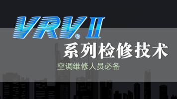 大金VRVII系列检修技术【空调课堂】倪东海【录播】