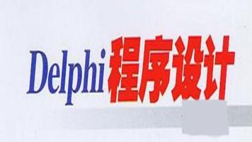 计算机专业课-Delphi程序设计(全24讲)【理工学社】
