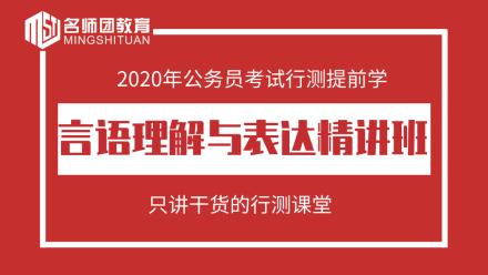 2020年公务员行测言语理解与表达精讲班【名师团教育】