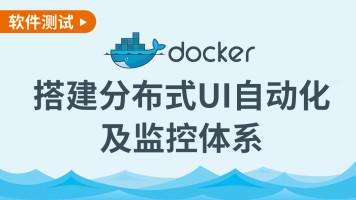 软件测试/Docker搭建分布式UI自动化及监控体系