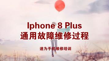 苹果8plus无触摸通病故障维修讲解-速为手机维修培训