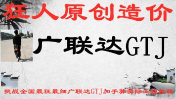 广联达BIMGTJ2018工程全过程造价预结算视频教程刘中华原创