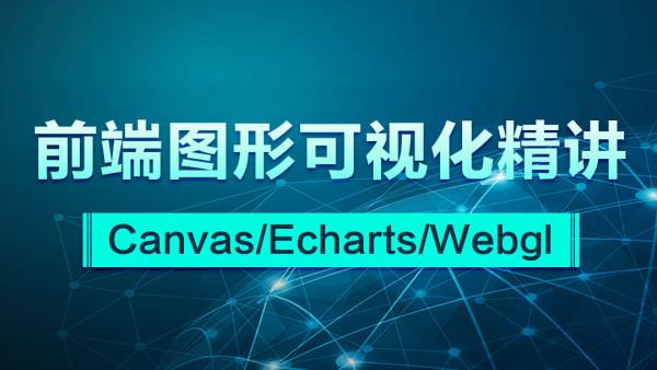 web前端之图形可视化专题canvas/echarts/webgl【软谋教育】