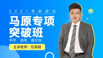 2021考研政治马原专项突破班