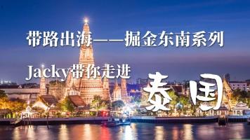 网商学院 | Jacky带你走进泰国电商市场【带路出海系列课程】