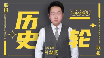 2022高考历史一轮复习联报(全国卷+新高考)