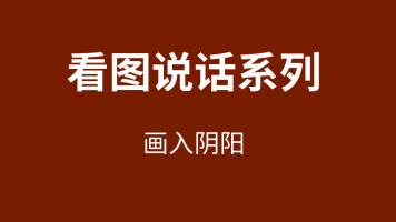 """【直播】微信头像之""""画入阴阳""""看图说话第二讲朱昆老师在线讲解"""