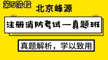 【北京峰源】2019注册消防考试真题班