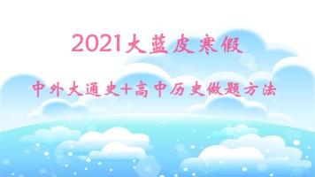 2021中外大通史+高中历史做题方法课程