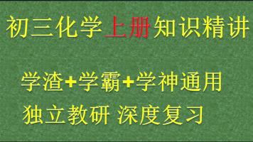 初三化学上册知识精讲