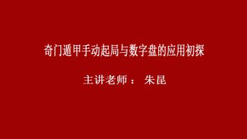 【直播】朱昆老师奇门遁甲手动起局与数字盘的应用初探