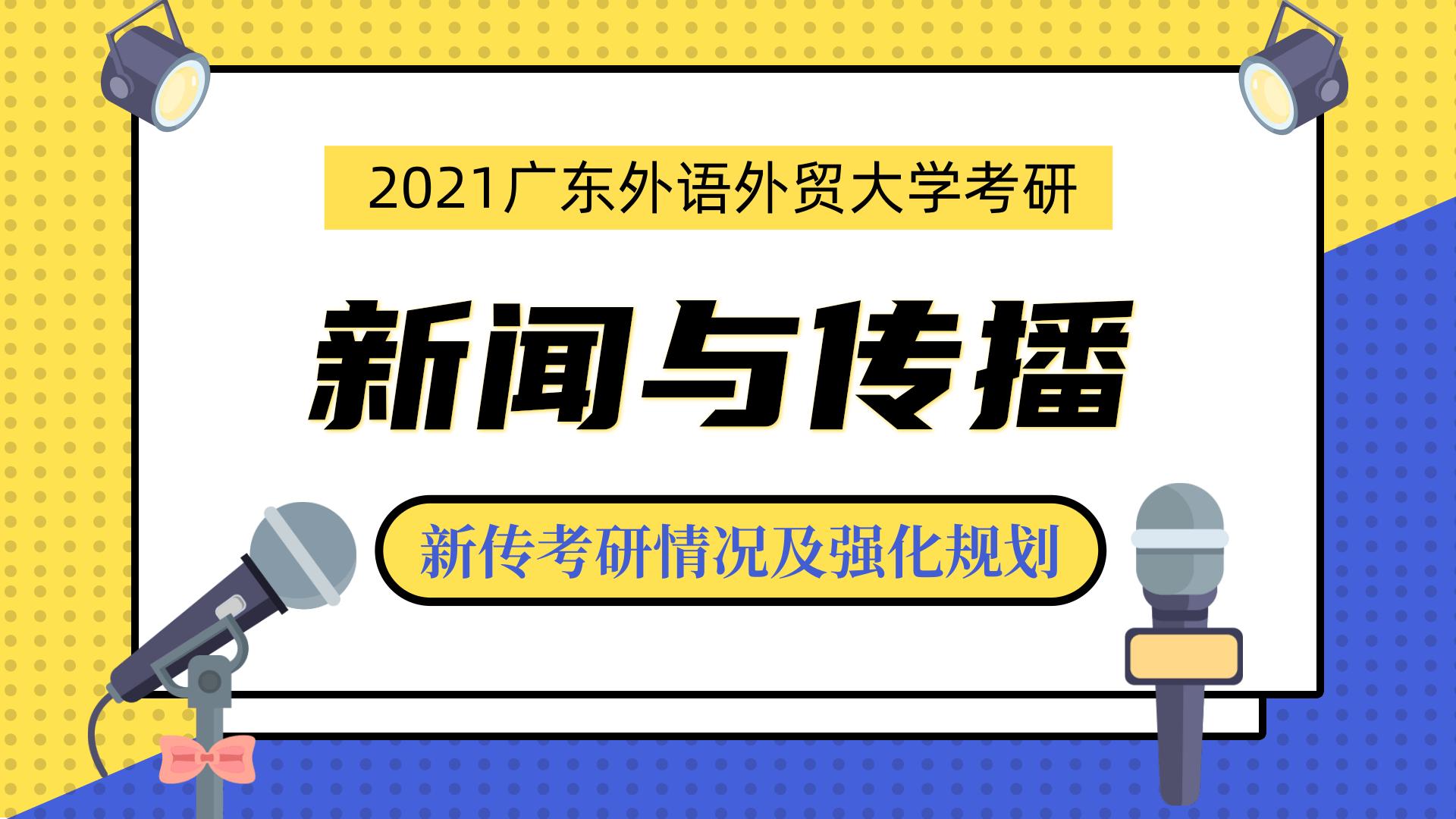 2021年广东外语外贸大学广外考研新闻与传播考研八月答疑会
