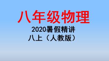 八年级物理2020暑假精讲