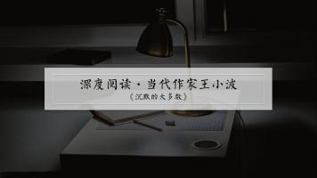 高中语文素养课深度阅读·当代著名作家·王小波专题【周帅】