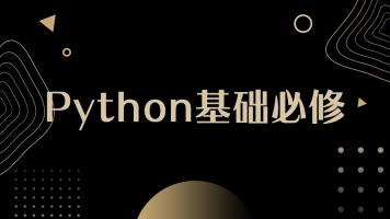 python最新基础课程