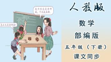人教版数学五年级(下册)同步教学
