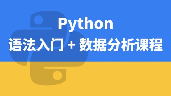 【Python训练营课程】语法入门 + 数据分析课程