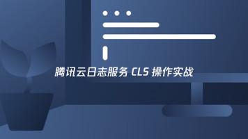 腾讯云日志服务 CLS 操作实战