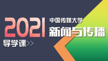 中国传媒大学新闻与传播导学课程