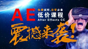 AE自学(随堂录制,免费试听)