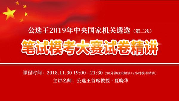 公选王2019年中央国家机关遴选第二次笔试模考大赛精讲课程
